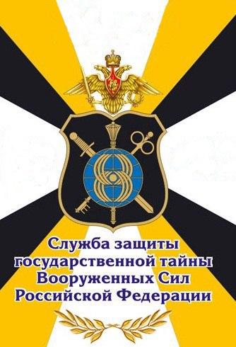 служба защиты государственной тайны вс рф