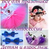 Декор, наряды, подарки handmade для деток и взро