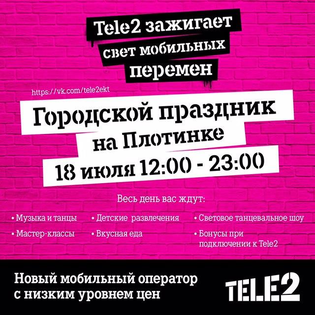 сертификат от теле2 на 1200 рублей Бросковые тренировки