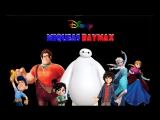 Город героевBig Hero 6 (Fall out Boys - Immortals)
