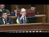 Премьер-министр Украины Арсений Яценюк сделал ряд громких заявлений в Верховной Раде - Первый канал