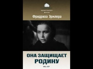 Она защищает Родину / She Defends Her Country (1943) фильм смотреть онлайн