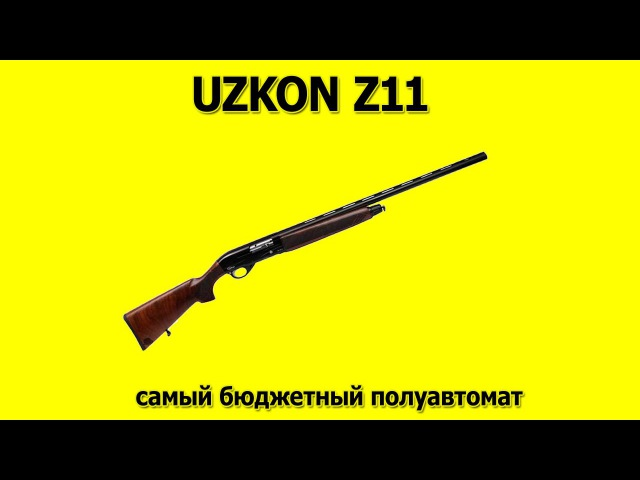 UZKON Z11 самый дешевый полуавтомат