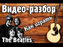 Видео разбор Beatles-Yesterday, видео урок, как играть на гитаре Битлз Естудей. Подробный  Разбор