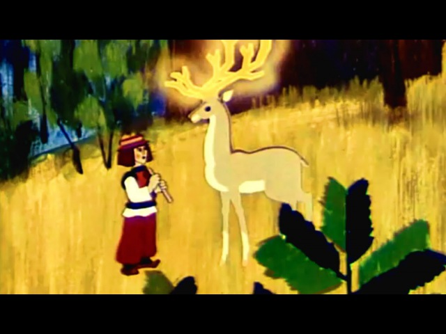 Советские Мультфильмы для детей - Золоторогий Олень (1979)