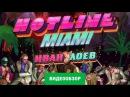 Обзор игры Hotline Miami