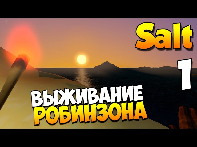 Выживание в Salt   Робинзон Крузо! 1