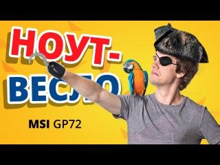 Обзор игрового ноутбука MSI GP72 2QE Leopard Pro ✔ Ноут-весло!