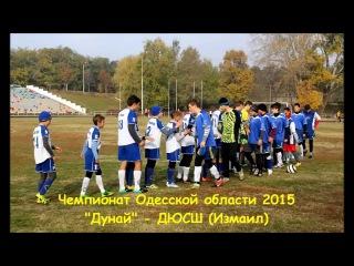 Дунай 0-2 ДЮСШ (Измаил) Чемпионат Одесской области 2015