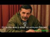 Игорь Безлер — Хоть ты мне и враг, но истина дороже... / 06.11.2015 год