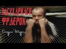 Дмитрий Тамбовский - Своячок (Засухарился фраерок) Студия Шура. шансон клипы 2015