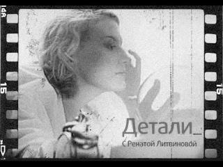 Детали с Ренатой Литвиновой (выпуск от 23.10.2007)