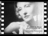 Детали с Ренатой Литвиновой (выпуск от 27.11.2007)