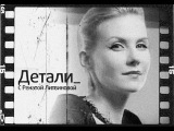 Детали с Ренатой Литвиновой (выпуск от 18.12.2007)