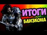 Blizzcon 2015 Overwatch на PS4 и xboxone |Трейлер Варкрафт | HOTS новые персонажи и арена