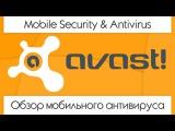 Обзор антивируса Avast! - Mobile Security & Antivirus