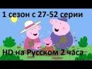 Свинка Пеппа на русском все серии подряд (2 часа) hd 1 сезон с 26-52 серии
