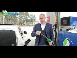 ТопливоДар лучшее решение на заправке для гарантийных, новых, и поддержанных автомобилей!