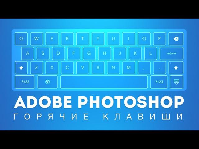 Уроки фотошопа. Горячие клавиши в Adobe Photoshop » Freewka.com - Смотреть онлайн в хорощем качестве