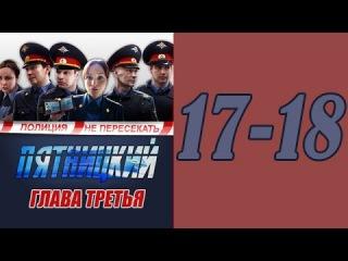 Пятницкий. Глава третья. 17 18 серия. Сериал фильм детектив смотреть онлайн.