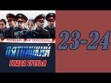 Пятницкий. Глава третья. 23 24 серия. Сериал фильм детектив смотреть онлайн.