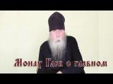 Монах Глеб. Православный Фильм