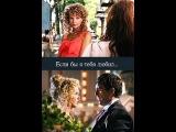 Если бы я тебя любил...(2010) Мелодрама. Фильм «Если бы я тебя любил» смотреть онлайн