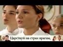 ► Боже, Царя храни! (God, Save the Tsar!) / из сериала Тайны Института Благородных Девиц (текст)