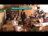 4:0 в пользу Танечки. часть 2. школа № 38 UFA. 4 б класс