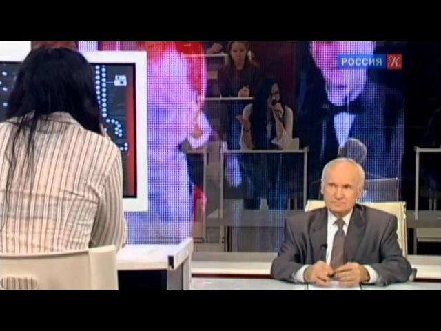 А И Осипов Передача Академия опровержение теории эволюции ТК Культура 2012