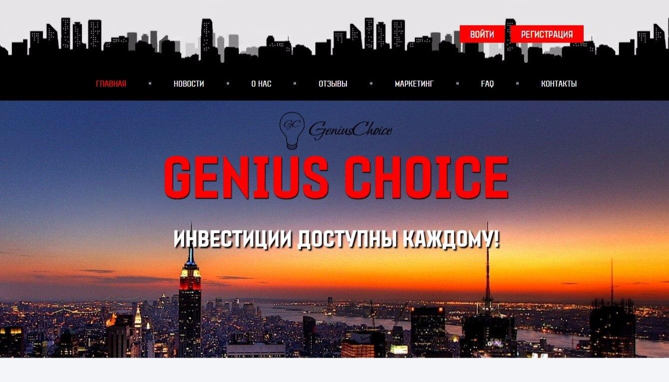 Genius Choice