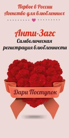 Афиша Хабаровск АНТИ-ЗАГС или Регистрация Влюбленности