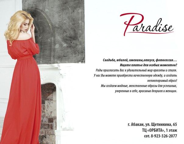 Магазины платья абакан