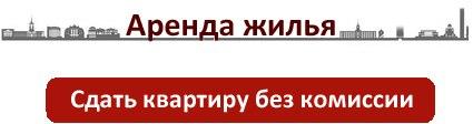 вам, что такое сдача квартиры без комиссии Дубровское, Вологодский-Район,Вологодская-Область