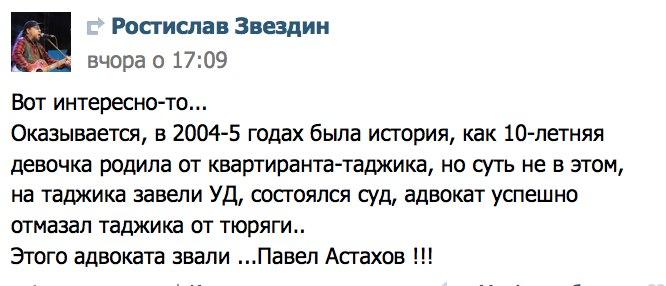 В зарегистрировавшей скандальный брак 17-летней чеченки с начальником РОВД узнали журналистку - Цензор.НЕТ 2482