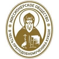 Логотип Калужское Православное Миссионерское Общество