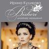 Украшения  от Bisheri (Ирина Куликова)
