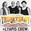 9.11 - Trubetskoy («Lyapis Crew: ТРУбьют») @ RED
