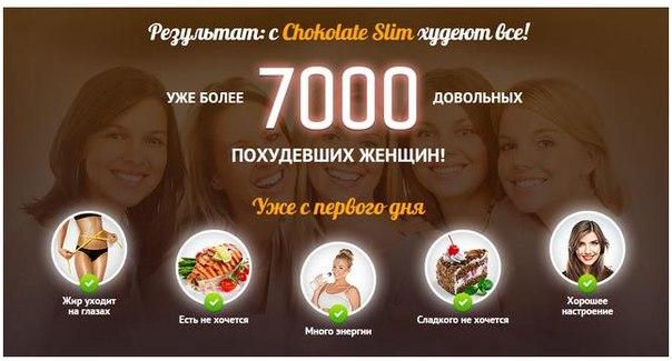 оформить онлайн-заявку на Шоколад для похудения Chocolate Slim в Медногорске