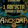 1.08 Рок Хаус ★ ANCKORA, NEOLIX, XI XXIV