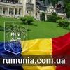 Как получить гражданство Румынии 2017