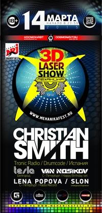 14.03.2015 МЕХАНИКА 3DLaserShow /Christian Smith