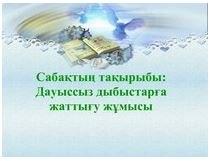 Қазақ тілі әдебиетінен сабақтар топтамасы