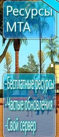 resource-mta 3dn ru - mta, gta 5, samp | ВКонтакте