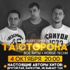 ТА   СТОРОНА - 4.10.14 / МОСКВА / КОНЦЕРТ !!!