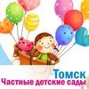 Частный сад Томск