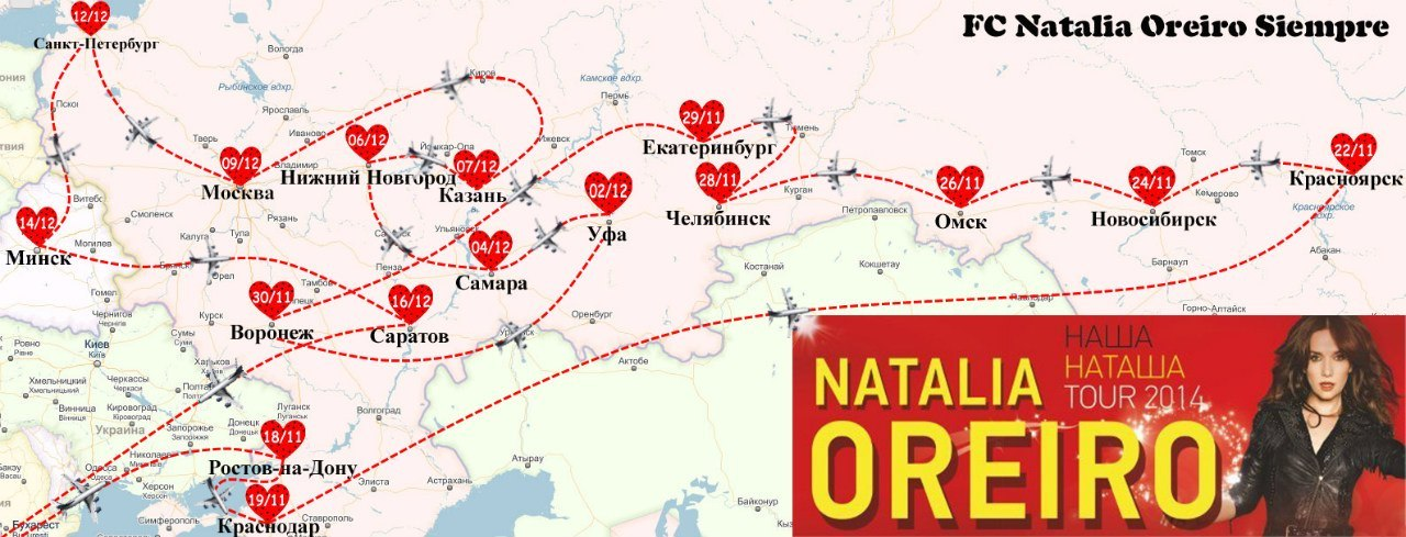 Концерты Наталии Орейро в Росии 2014