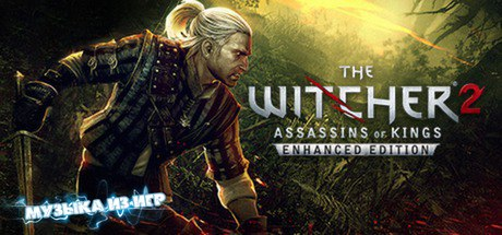 witcher 2 assassins of kings прохождение