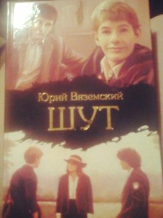 Шут () смотреть онлайн советский фильм шут 1988 фильм торрент