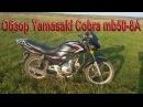 Обзор мопеда YAMASAKI COBRA MB50-8A